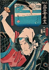 Kunisada & Hiroshige, Famous Restaurants of the Eastern Capital - Daishichinokashi Restaurant