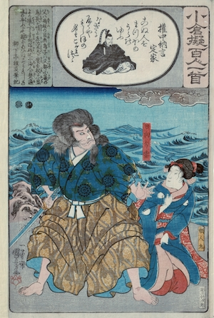 Kuniyoshi, A Comparison of the Ogura 100 Poets 97 - The Blind Man of Hyuga and his Daughter Hitomaru