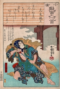 Kuniyoshi, A Comparison of the Ogura 100 Poets - Yojo of Shin