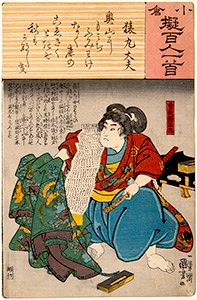 Kuniyoshi, A Comparison of the Ogura 100 Poets 5b - Yozei-in