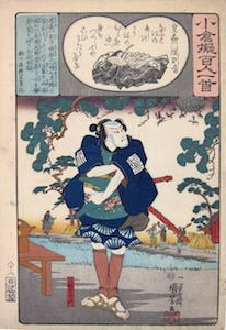 Kuniyoshi, A Comparison of the Ogura 100 Poets - The Steward of the Retired Empress