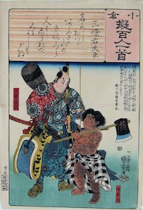 Kuniyoshi, A Comparison of the Ogura 100 Poets - Kaidomaru (Kintaro) and Urabe Suetake