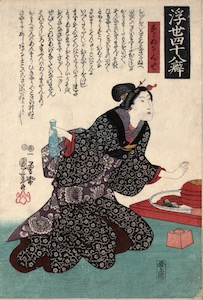 Kuniyoshi, 48 Habits of the Floating World - The Habit of Offering More Sake