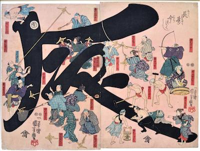 Kuniyoshi, Comic Print of Life Kanji