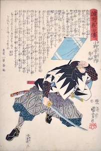 Kuniyoshi, The Faithful Samurai 9 - Onodera Junai Hidetomo