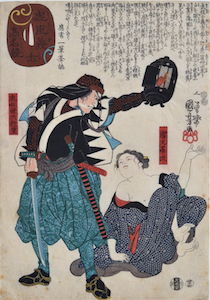 Kuniyoshi, Comparison of the High Renown of the Loyal Retainers and Faithful Samurai - Shikamatsu Kanroku Holding a Lantern