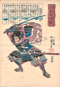 Kuniyoshi, Mirror of Our Country's Military Excellence - Kumagae Jiro Naozane
