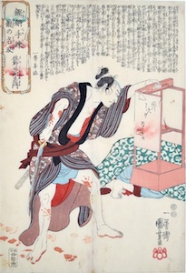 Kuniyoshi, Skillfully Tempered Sharpened Blades - Sano Jirozaemon