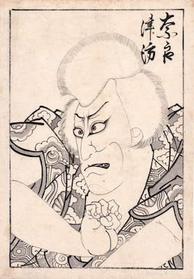 Munehiro, Gonpachi, from an Unpublished Series of Preparatory Drawings