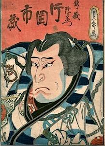 Sadamasu, Kataoka Ichizo I as Tetsugadake Dazaemon