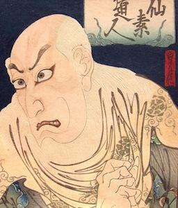 Sadanobu, Ichikawa Ebizo V as Senso Dojin