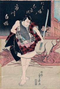 Shigeharu, Ichikawa Hakuen in Chuko Homare