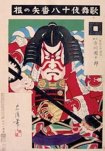 Tadakiyo & Kiyosada, Ichikawa Danjuro IX as Soga Goro Takimune, 1896