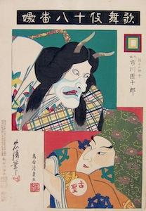 Tadakiyo & Kiyosada, Ichikawa Danjuro IX as The Demon Uwanari in the Play Uwanari, 1896