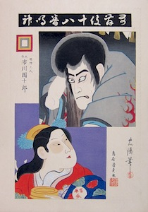 Tadakiyo & Kiyosada, Ichikawa Danjuro IX as Narukami, 1896