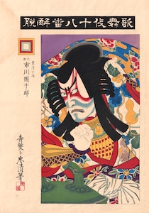 Tadakiyo, Ichikawa Danjuro IX as the Ghost of Kagekiyo