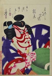 Toshihide, Portraits of Sansho - Ichikawa Danjuro IX as Umeomaru, 1893