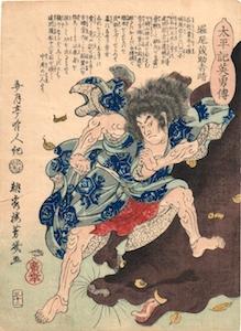 Yoshiiku, Heroes of the Taiheiki 52 - Horio Mosuke Yoshiharu