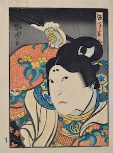 Yoshimine, Portrait of an Actor as Ushiwakamaru