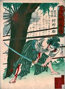 Yoshitaki, Murata Ninosuke in the Saga Rebellion