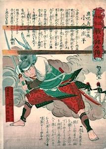 Yoshitaki, Ogura Shohei in the Saga Rebellion