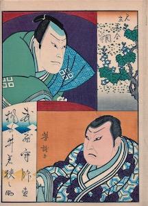 Yoshitaki, Mitate Hana Awase - Onoe Tamizo II with Paulownia