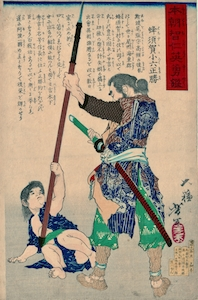 Yoshitoshi, A Mirror of Benevolent Heroes of Japan - Hachisuka Koroku Masakatsu with a Child