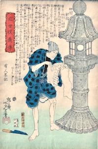 Yoshitoshi, Biographies of Modern Men - Habakari Yukichi