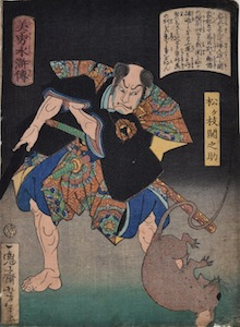 Yoshitoshi, Sagas of Beauty and Bravery - Matsugae Sekinosuke Glowering at a Rat