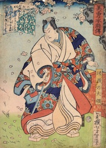 Yoshitoshi, Sagas of Beauty and Bravery - Saga no Dairyo