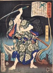Yoshitoshi, Sagas of Beauty and Bravery - Shiroki Komakichi Slashing at a Will-o'-the-Wisp