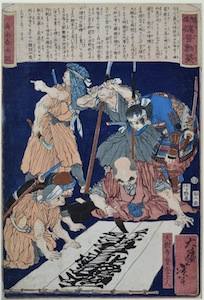 Yoshitoshi, Exploits of the Tokugawa Clan