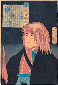 Yoshitoshi, Selection of 100 Warriors - Hida no Tatewaki Wearing a Red Wig