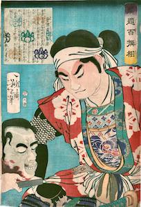 Yoshitoshi, Selection of 100 Warriors - Aizu Komon Kagekatsu Examining a Head