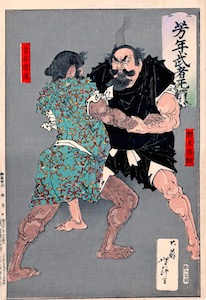 Yoshitoshi, Yoshitoshi's Warriors - Nomi no Sukune Wrestling with Taima no Kehaya