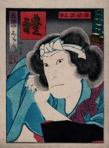 Yoshitoyo, 5 Confucian Virtues - Jitsukawa Ensaburo as Abe Genzaburo