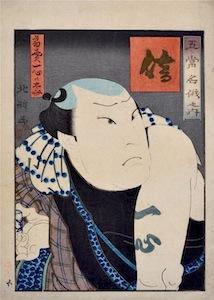 Yoshitoyo, 5 Confucian Virtues - Ichikawa Ebizo V as Ofubu Magoemon