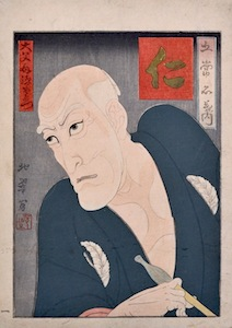 Yoshitoyo, 5 Confucian Virtues - Onoe Tamizo II as Shobai Isshin